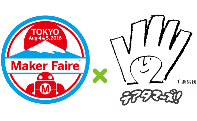 Maker Faire Tokyo 2018で『ダンボール大学 PTS (パートナーズ)』やります!