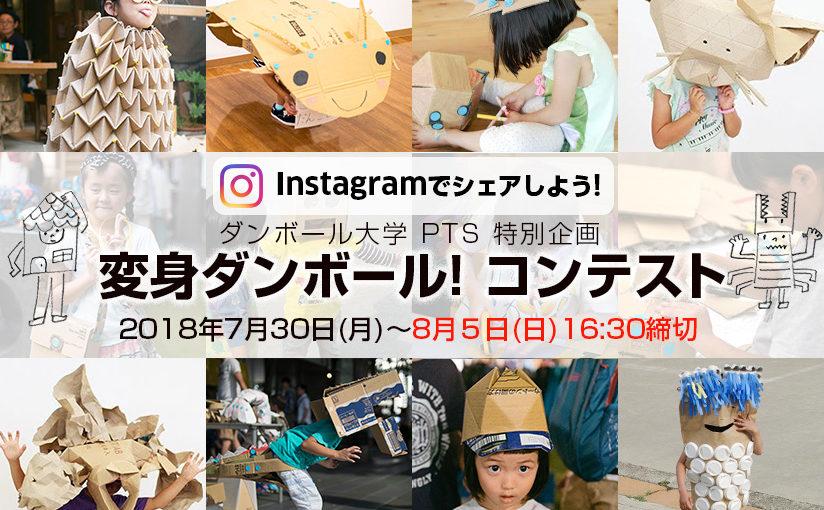 ダンボール大学 PTS 特別企画「変身ダンボール!」コンテスト