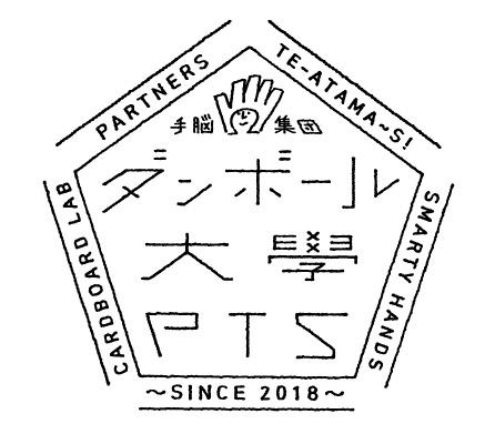 ダンボール大学 PTS(パートナーズ)開校のお知らせ