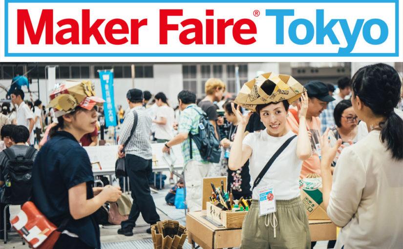 Maker Faire Tokyo 2018 出展決定!